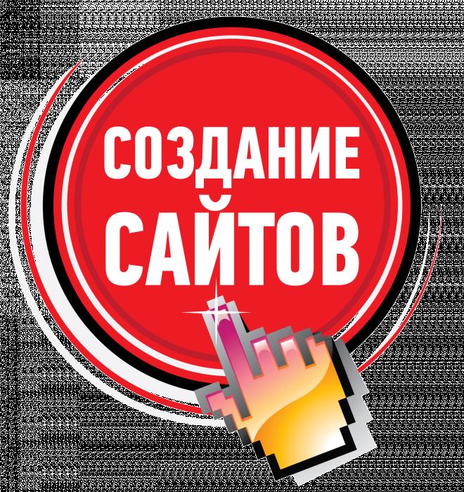sozdaniesaitov